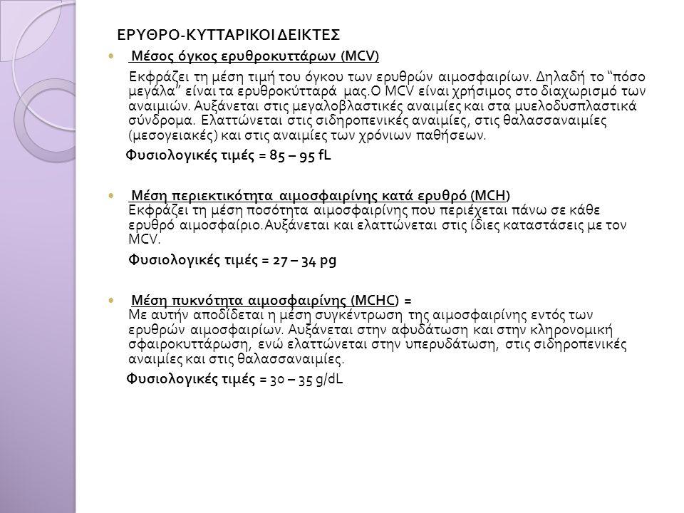 ΕΡΥΘΡΟ-ΚΥΤΤΑΡΙΚΟΙ ΔΕΙΚΤΕΣ