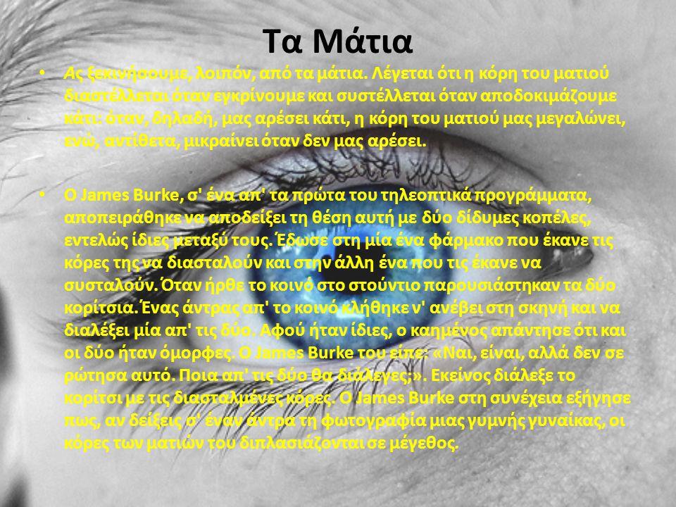 Τα Μάτια