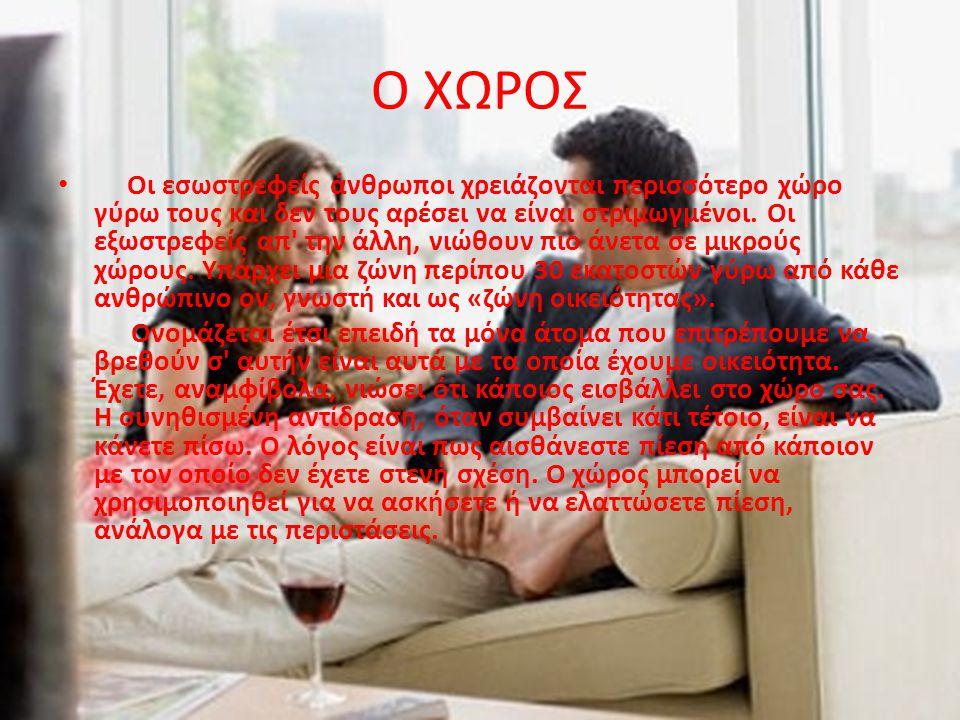 O XΩΡΟΣ