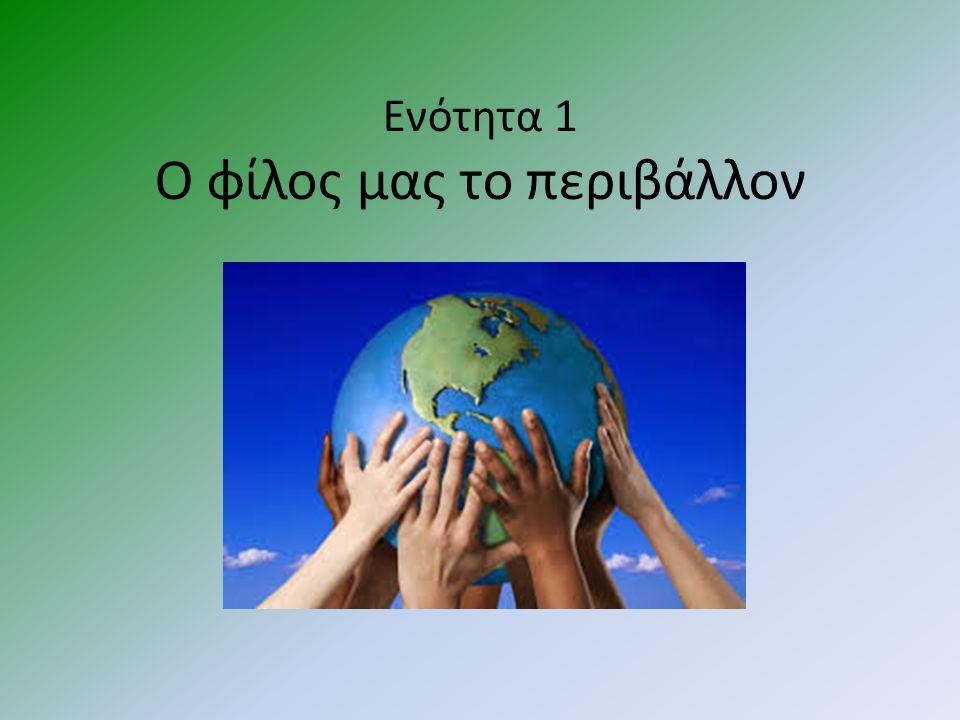 Ενότητα 1 Ο φίλος μας το περιβάλλον