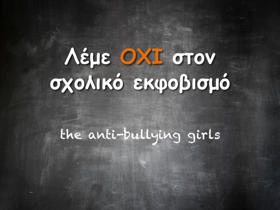 Λέμε ΟΧΙ στον σχολικό εκφοβισμό