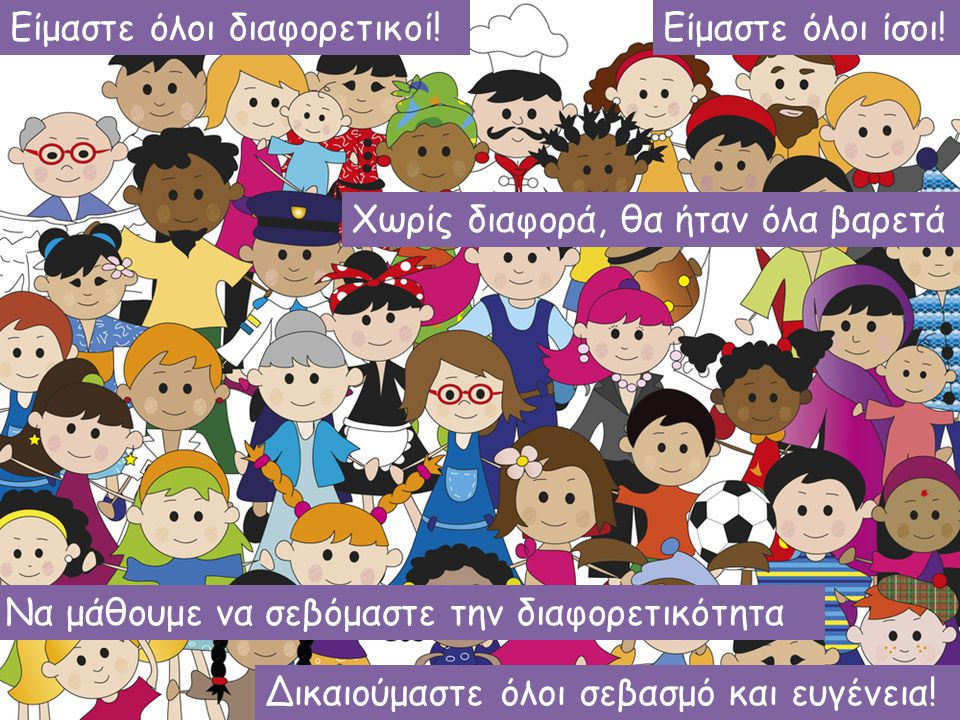 Είμαστε όλοι διαφορετικοί!