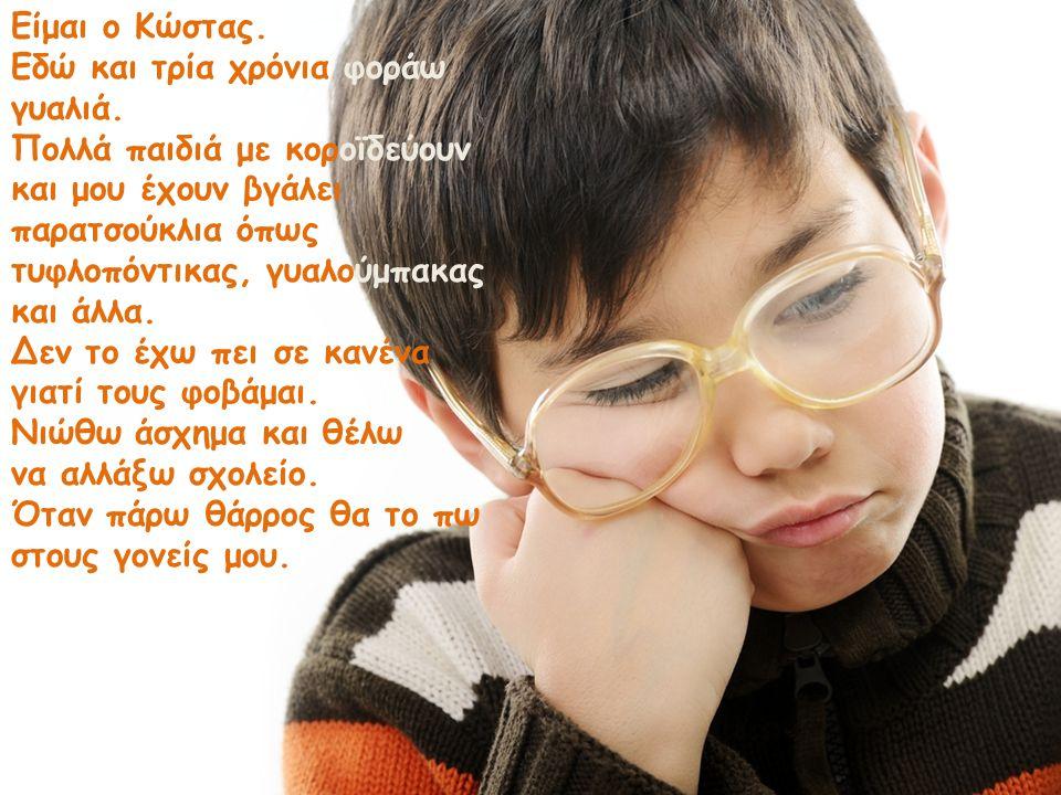 Αποτέλεσμα εικόνας για στο σχολειο με κοροιδευουν φοραω γυαλια