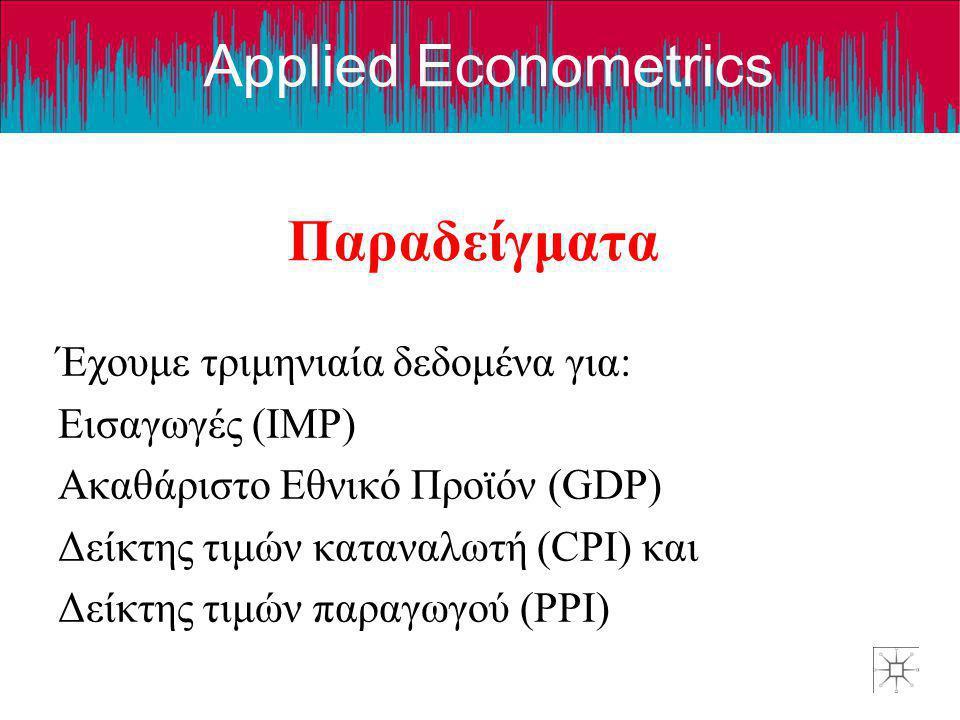 Παραδείγματα Έχουμε τριμηνιαία δεδομένα για: Εισαγωγές (IMP)