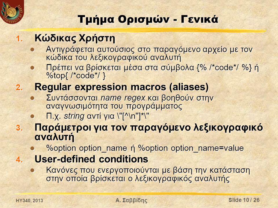 Τμήμα Ορισμών - Γενικά Κώδικας Χρήστη