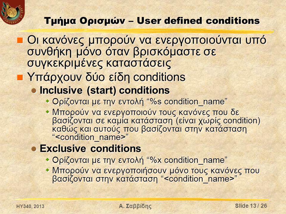 Τμήμα Ορισμών – User defined conditions
