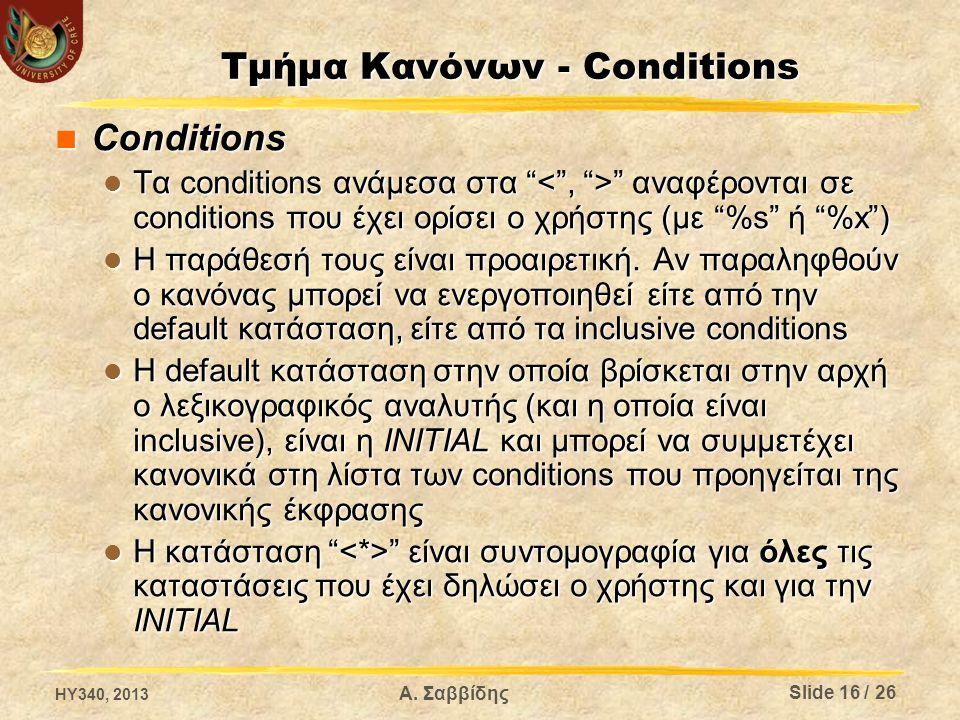 Τμήμα Κανόνων - Conditions