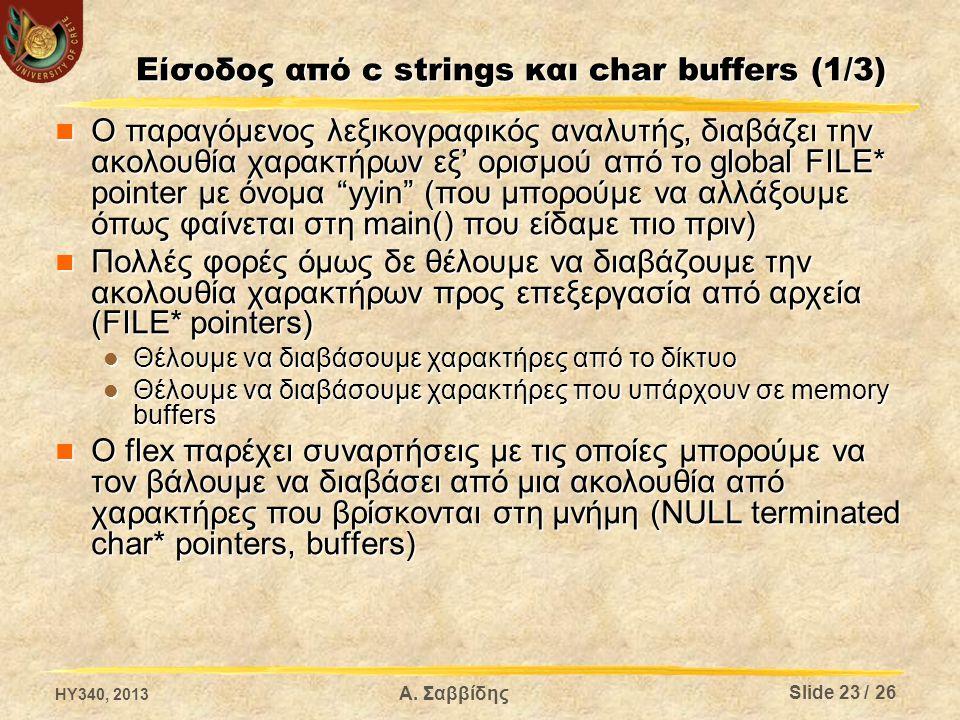 Είσοδος από c strings και char buffers (1/3)