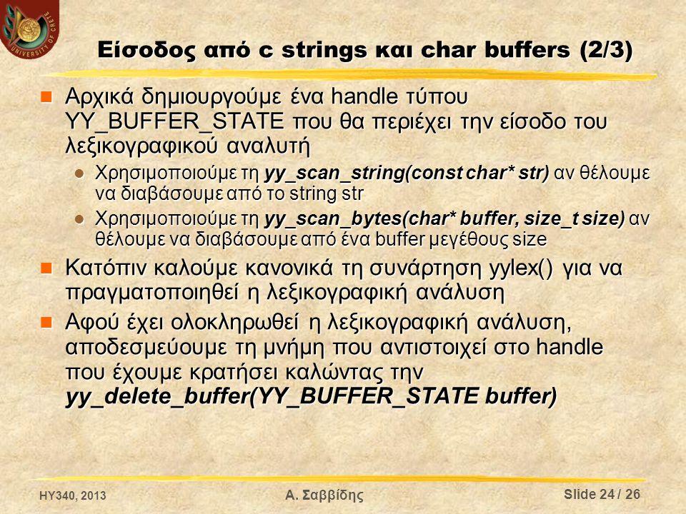 Είσοδος από c strings και char buffers (2/3)