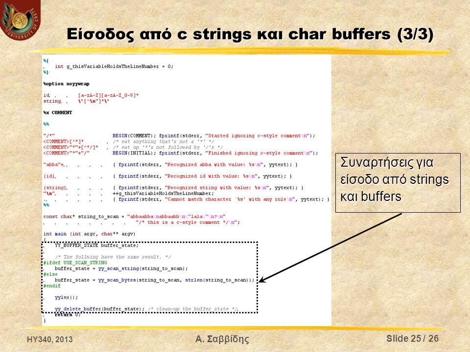 Είσοδος από c strings και char buffers (3/3)