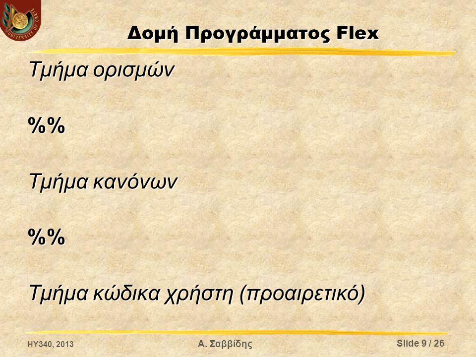Δομή Προγράμματος Flex