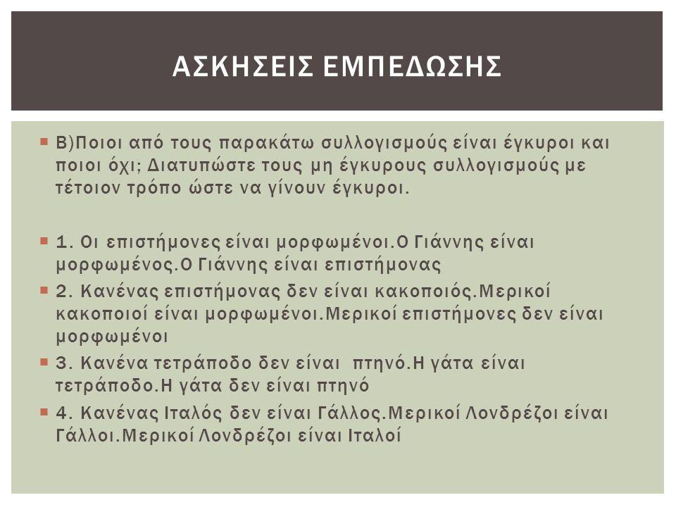 ΑΣΚΗΣΕΙΣ ΕΜΠΕΔΩΣΗΣ