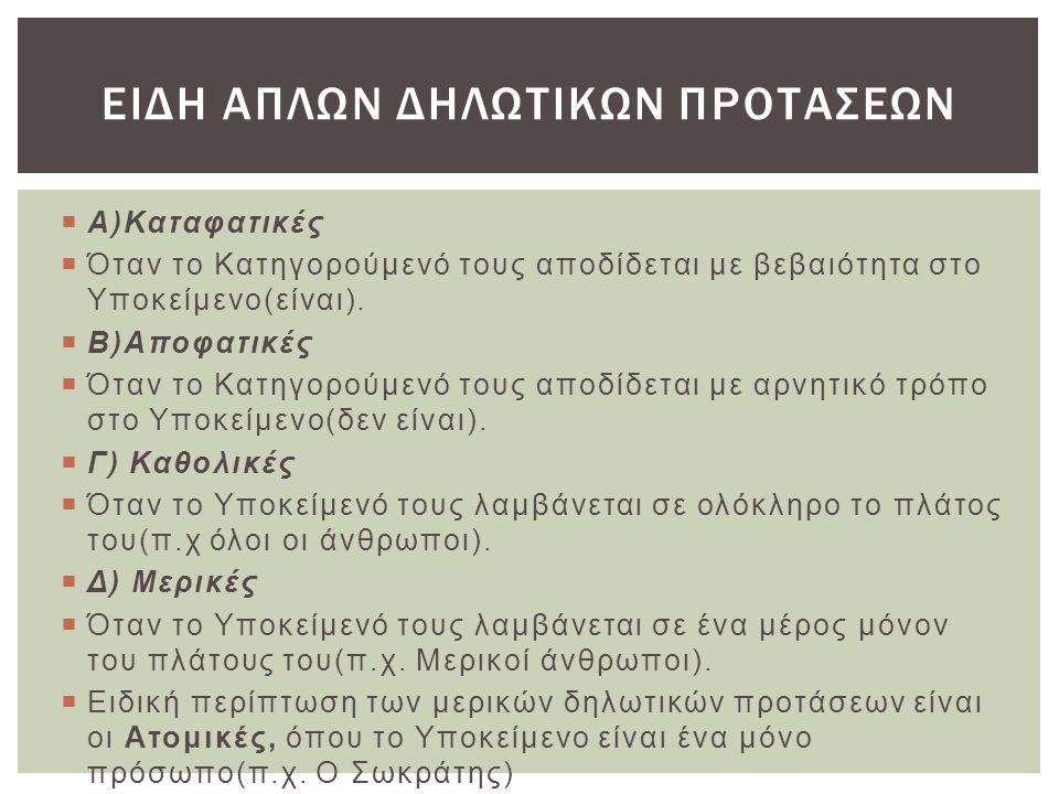ΕΙΔΗ ΑΠΛΩΝ ΔΗΛΩΤΙΚΩΝ ΠΡΟΤΑΣΕΩΝ