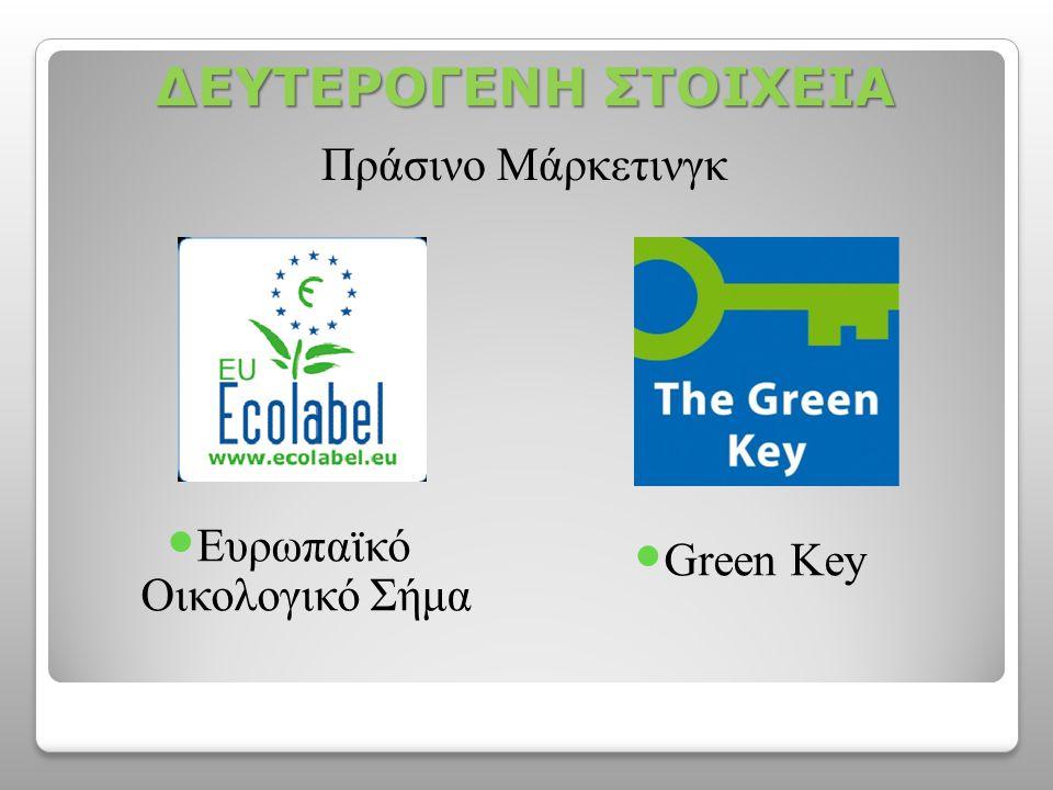 ΔΕΥΤΕΡΟΓΕΝΗ ΣΤΟΙΧΕΙΑ Πράσινο Μάρκετινγκ Ευρωπαϊκό Green Key