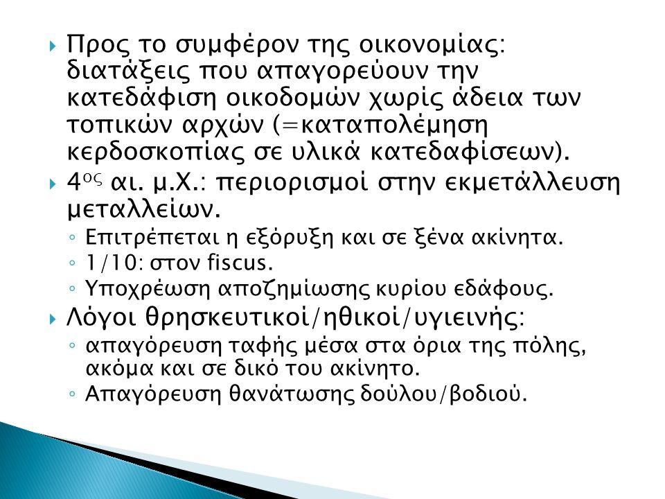 4ος αι. μ.Χ.: περιορισμοί στην εκμετάλλευση μεταλλείων.