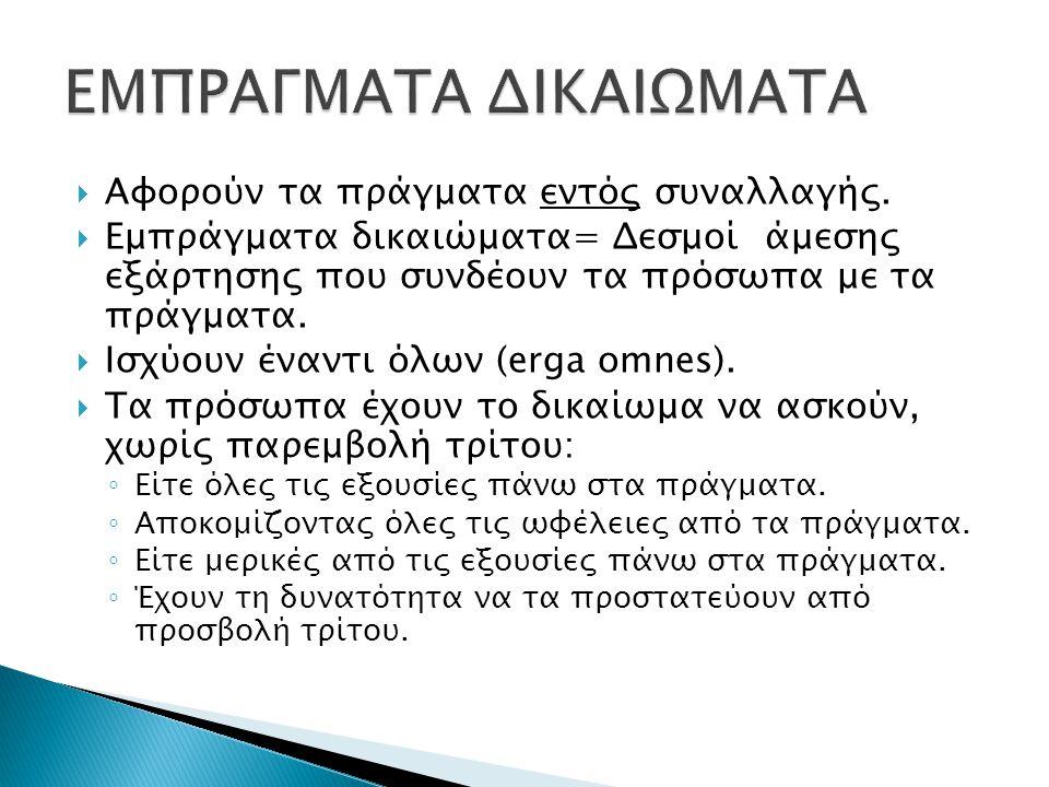 ΕΜΠΡΑΓΜΑΤΑ ΔΙΚΑΙΩΜΑΤΑ