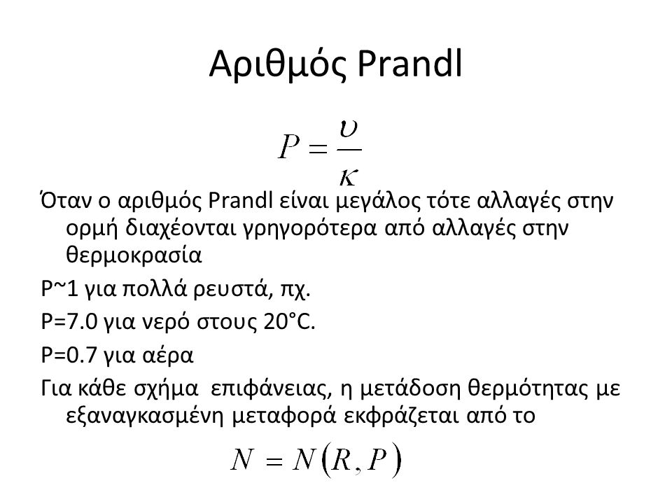 Αριθμός Prandl