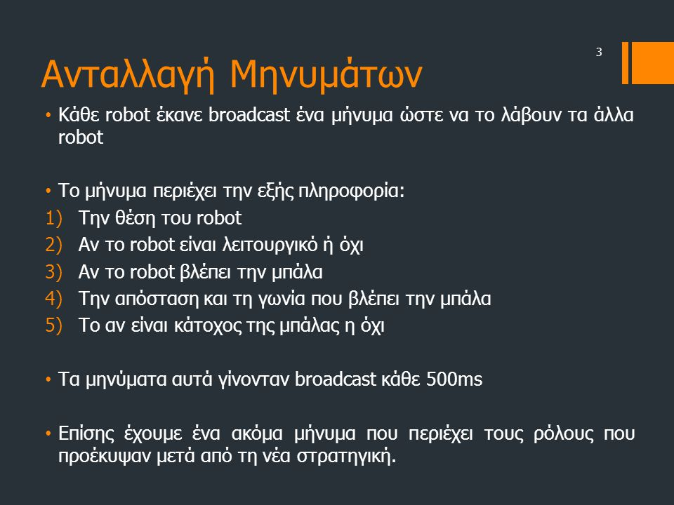 Ανταλλαγή Μηνυμάτων Κάθε robot έκανε broadcast ένα μήνυμα ώστε να το λάβουν τα άλλα robot. Το μήνυμα περιέχει την εξής πληροφορία: