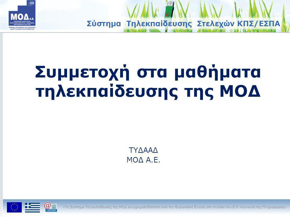 Συμμετοχή στα μαθήματα τηλεκπαίδευσης της ΜΟΔ