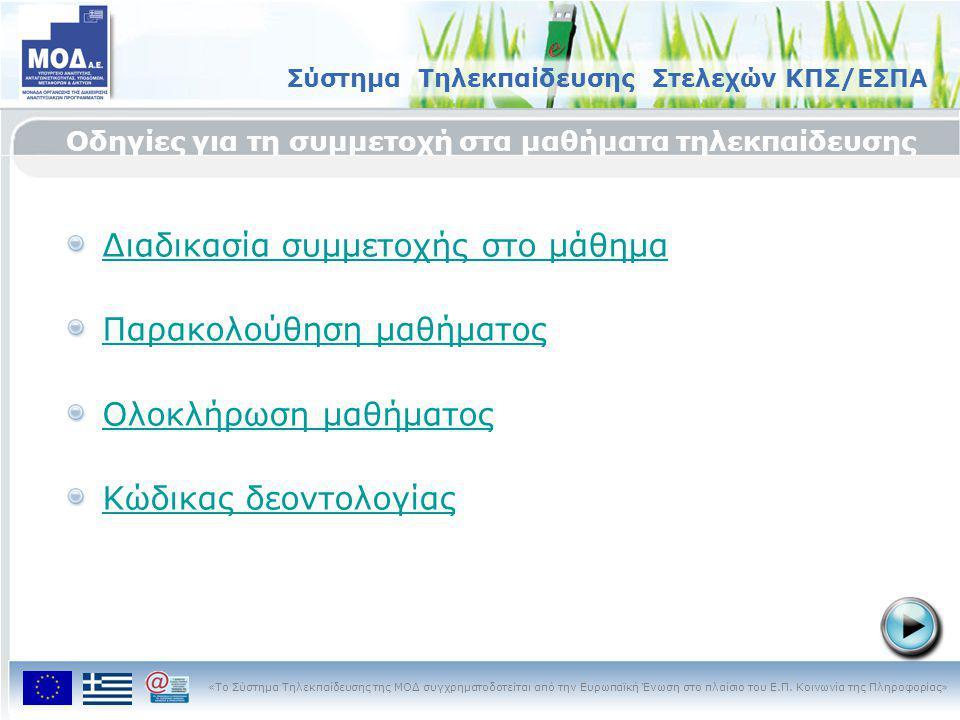 Οδηγίες για τη συμμετοχή στα μαθήματα τηλεκπαίδευσης
