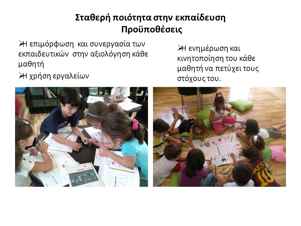 Σταθερή ποιότητα στην εκπαίδευση Προϋποθέσεις