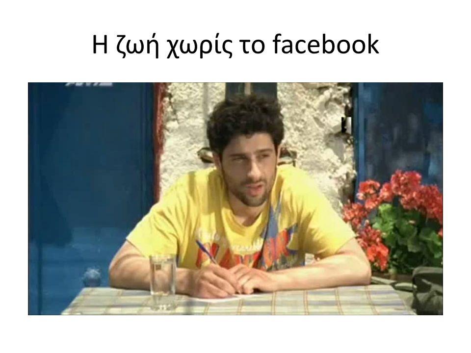 Η ζωή χωρίς το facebook