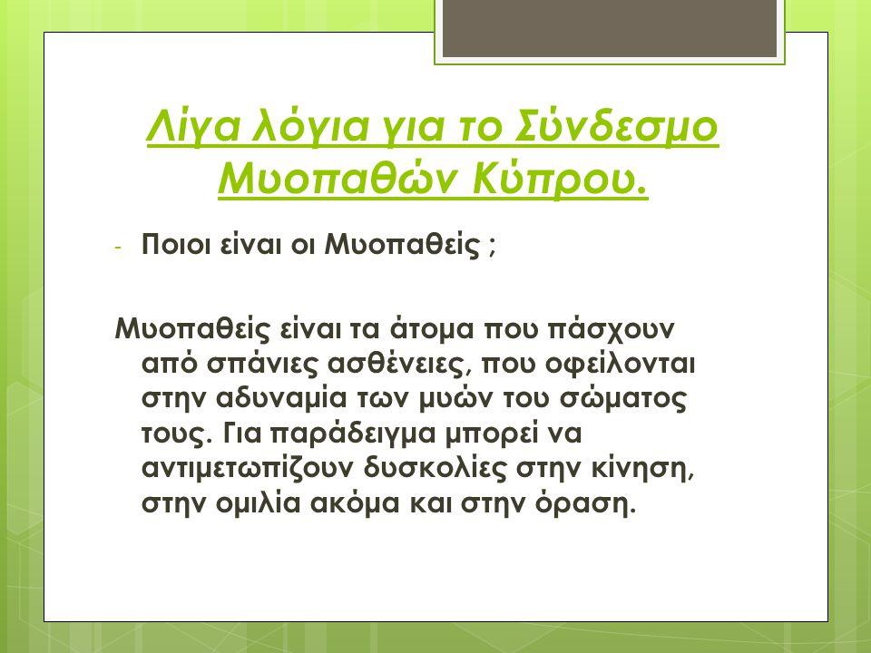 Λίγα λόγια για το Σύνδεσμο Μυοπαθών Κύπρου.