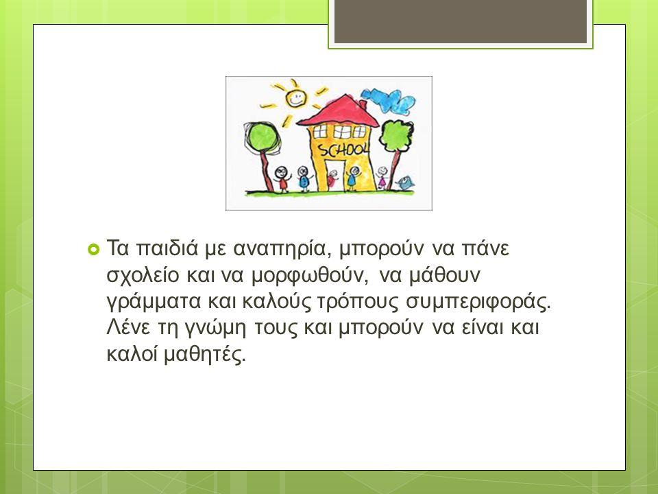 Τα παιδιά με αναπηρία, μπορούν να πάνε σχολείο και να μορφωθούν, να μάθουν γράμματα και καλούς τρόπους συμπεριφοράς.