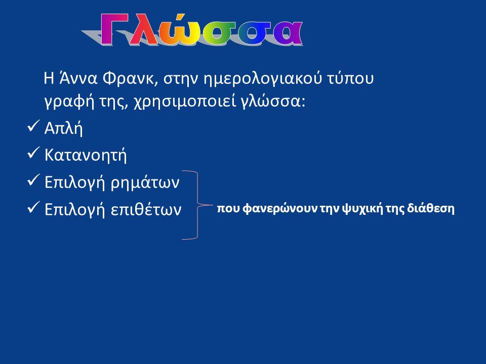 Γλώσσα Η Άννα Φρανκ, στην ημερολογιακού τύπου γραφή της, χρησιμοποιεί γλώσσα: Απλή. Κατανοητή. Επιλογή ρημάτων.