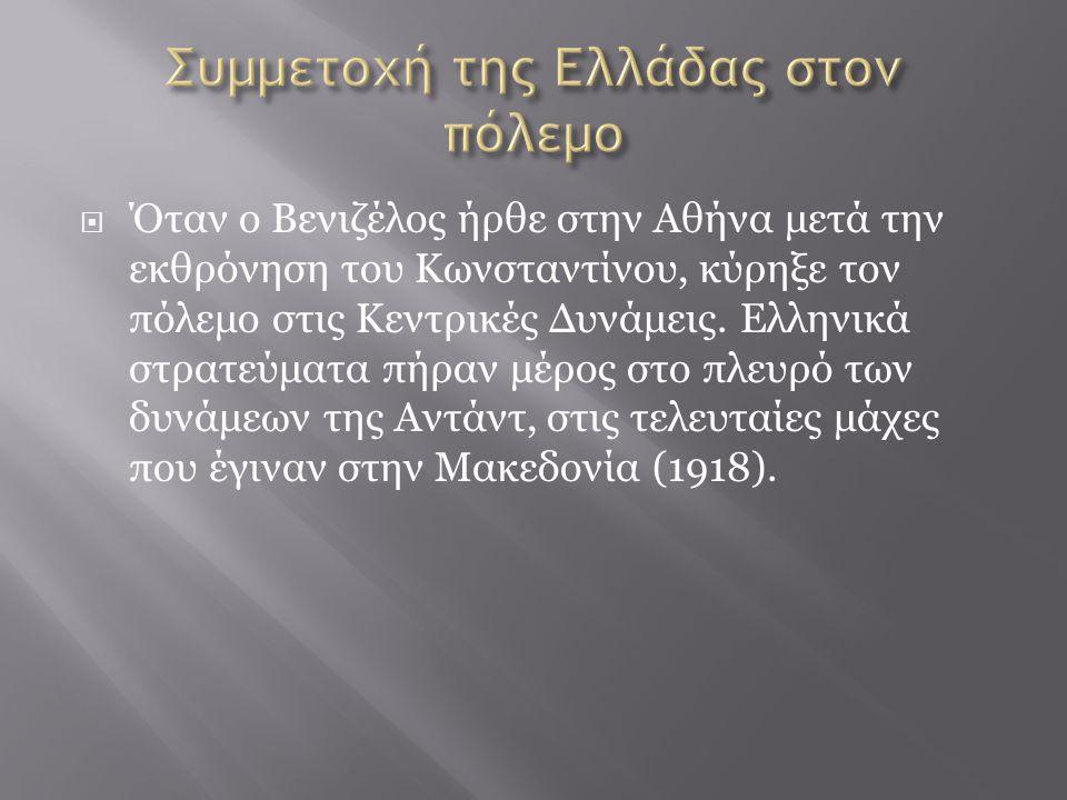 Συμμετοχή της Ελλάδας στον πόλεμο