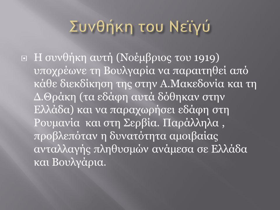Συνθήκη του Νεϊγύ