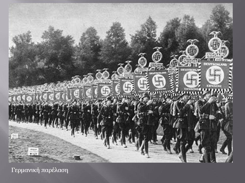 Γερμανική παρέλαση