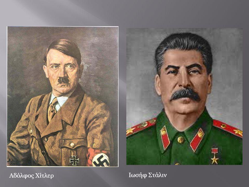 Αδόλφος Χίτλερ Ιωσήφ Στάλιν
