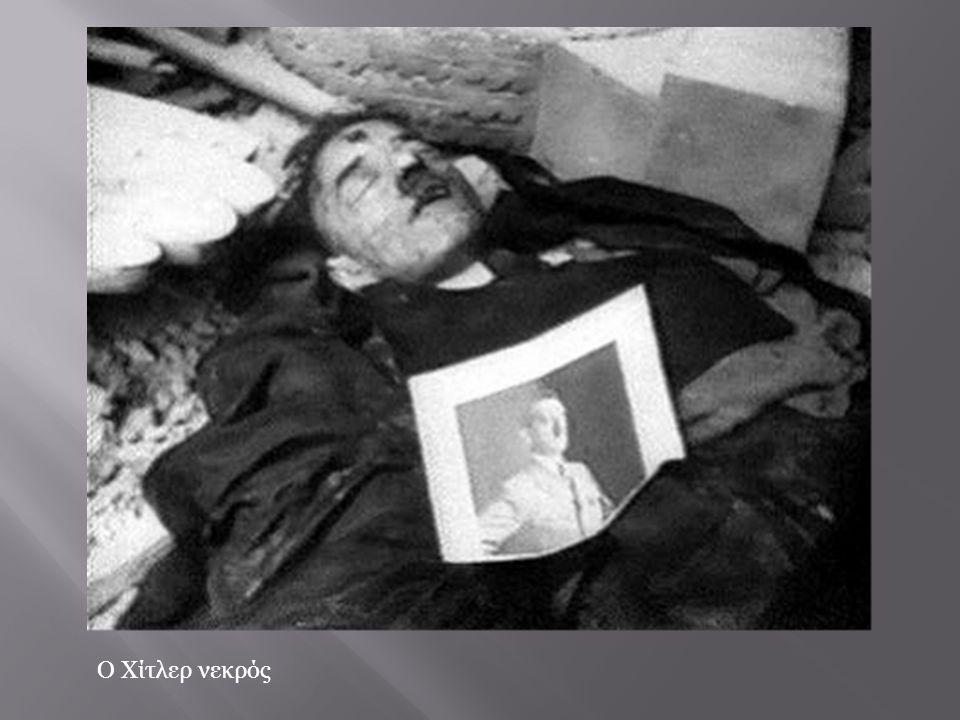 Ο Χίτλερ νεκρός