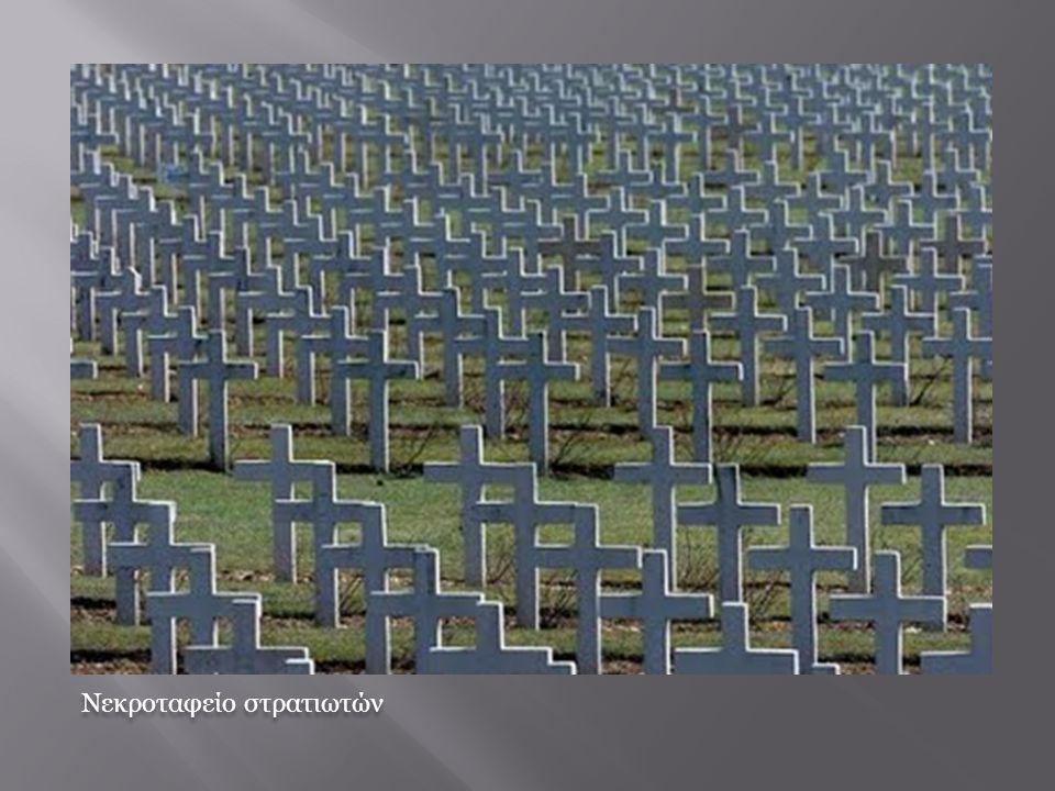 Νεκροταφείο στρατιωτών