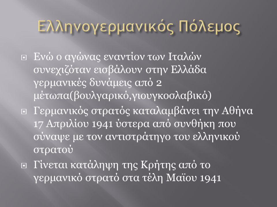 Ελληνογερμανικός Πόλεμος