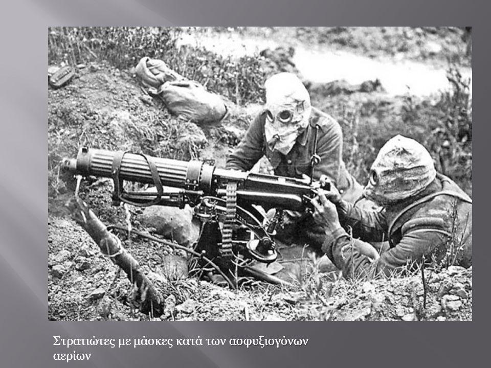 Στρατιώτες με μάσκες κατά των ασφυξιογόνων αερίων