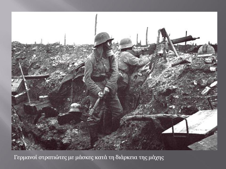 Γερμανοί στρατιώτες με μάσκες κατά τη διάρκεια της μάχης
