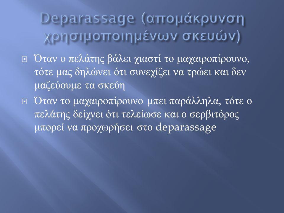 Deparassage (απομάκρυνση χρησιμοποιημένων σκευών)