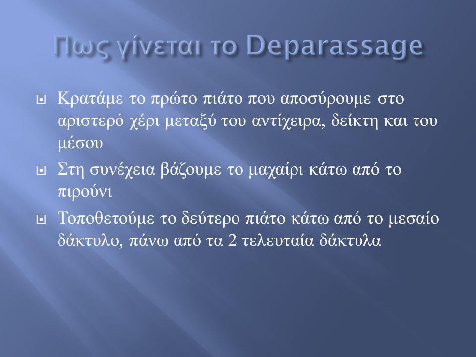 Πως γίνεται το Deparassage