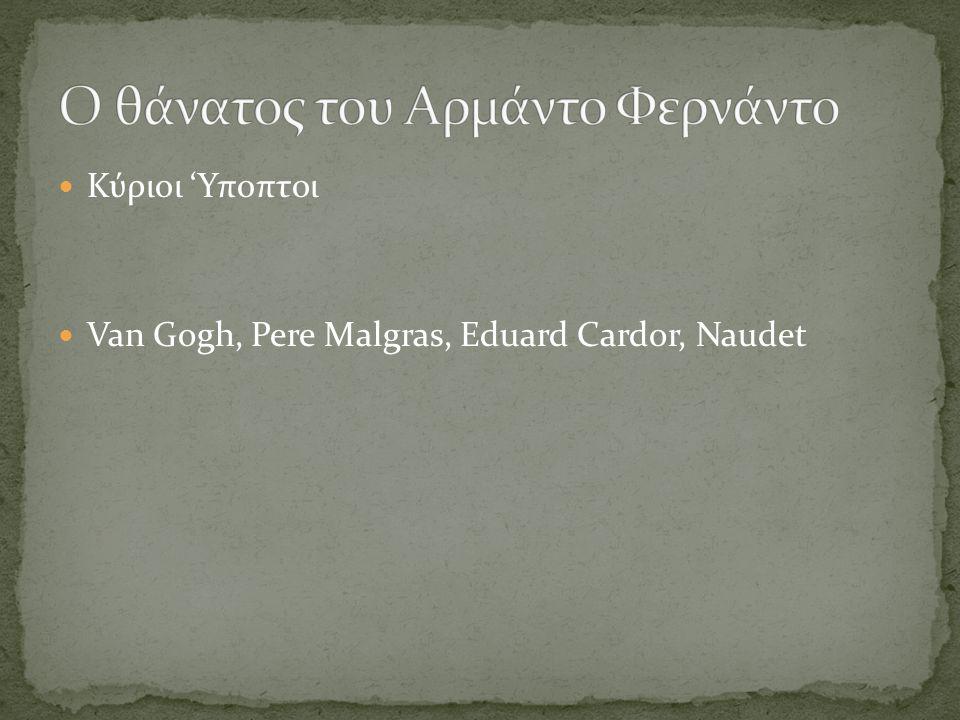 O θάνατος του Αρμάντο Φερνάντο