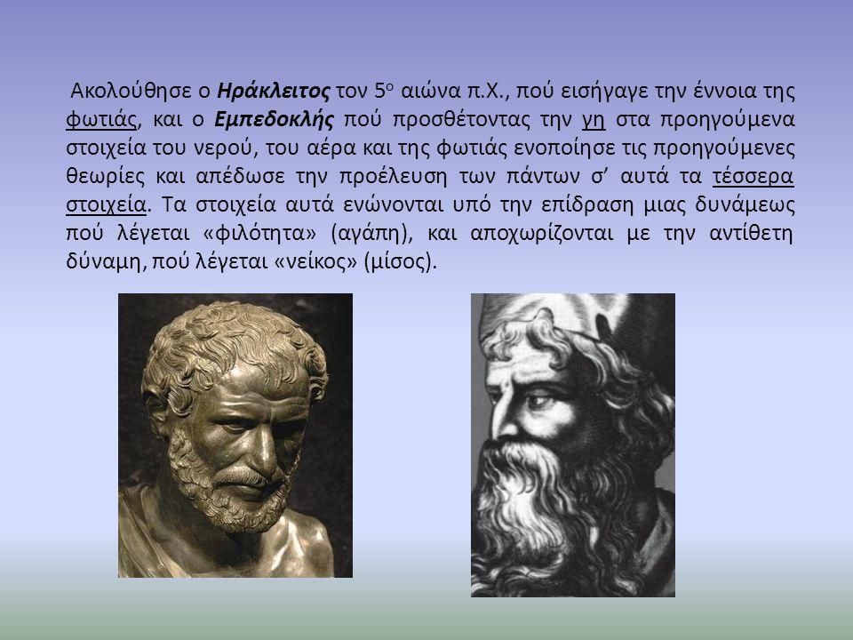 Ακολούθησε ο Ηράκλειτος τον 5ο αιώνα π. Χ