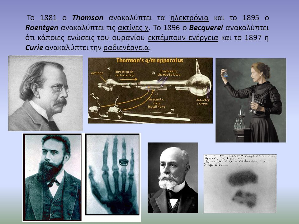 Το 1881 ο Thomson ανακαλύπτει τα ηλεκτρόνια και το 1895 ο Roentgen ανακαλύπτει τις ακτίνες χ.