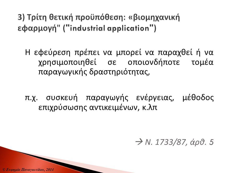 3) Τρίτη θετική προϋπόθεση: «βιομηχανική εφαρμογή ( industrial application )