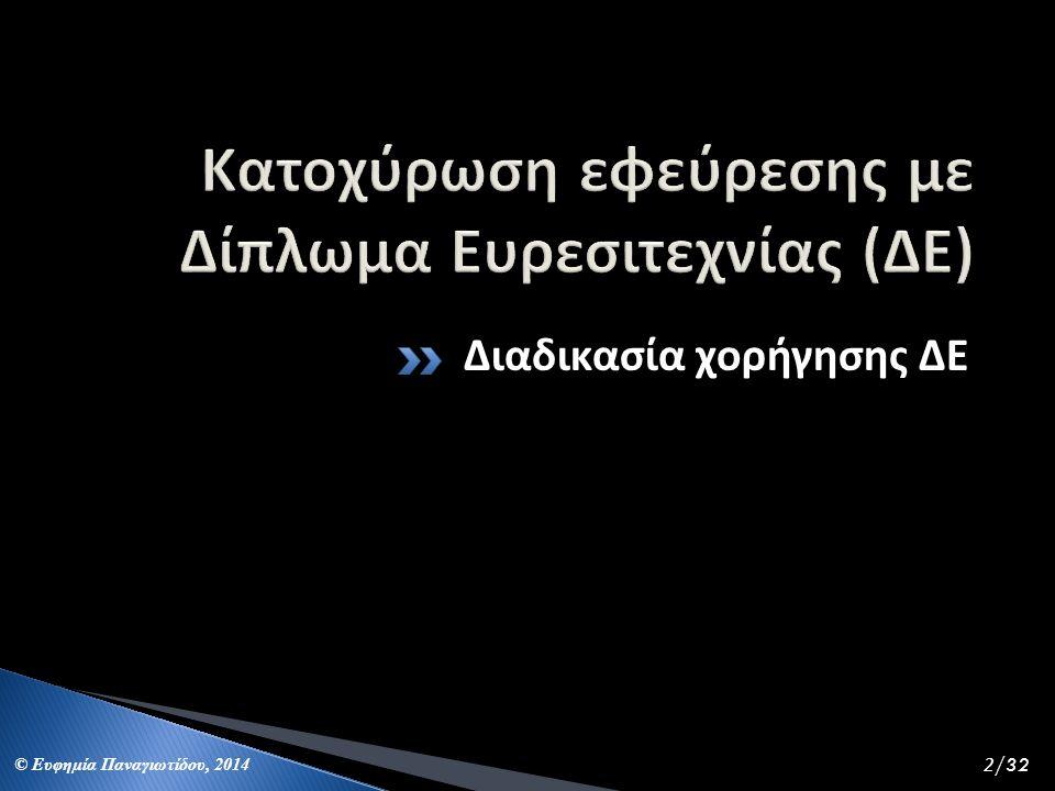 Κατοχύρωση εφεύρεσης με Δίπλωμα Ευρεσιτεχνίας (ΔΕ)