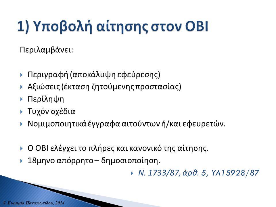 1) Υποβολή αίτησης στον ΟΒΙ