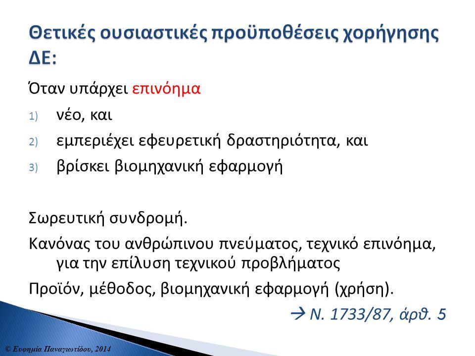 Θετικές ουσιαστικές προϋποθέσεις χορήγησης ΔΕ: