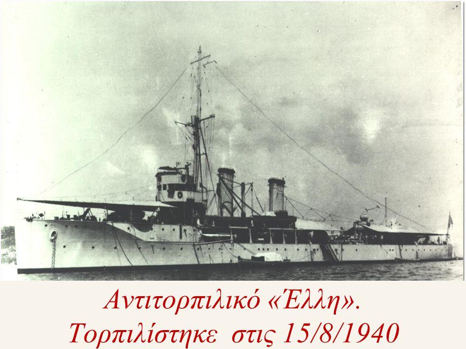 Αντιτορπιλικό «Έλλη». Τορπιλίστηκε στις 15/8/1940