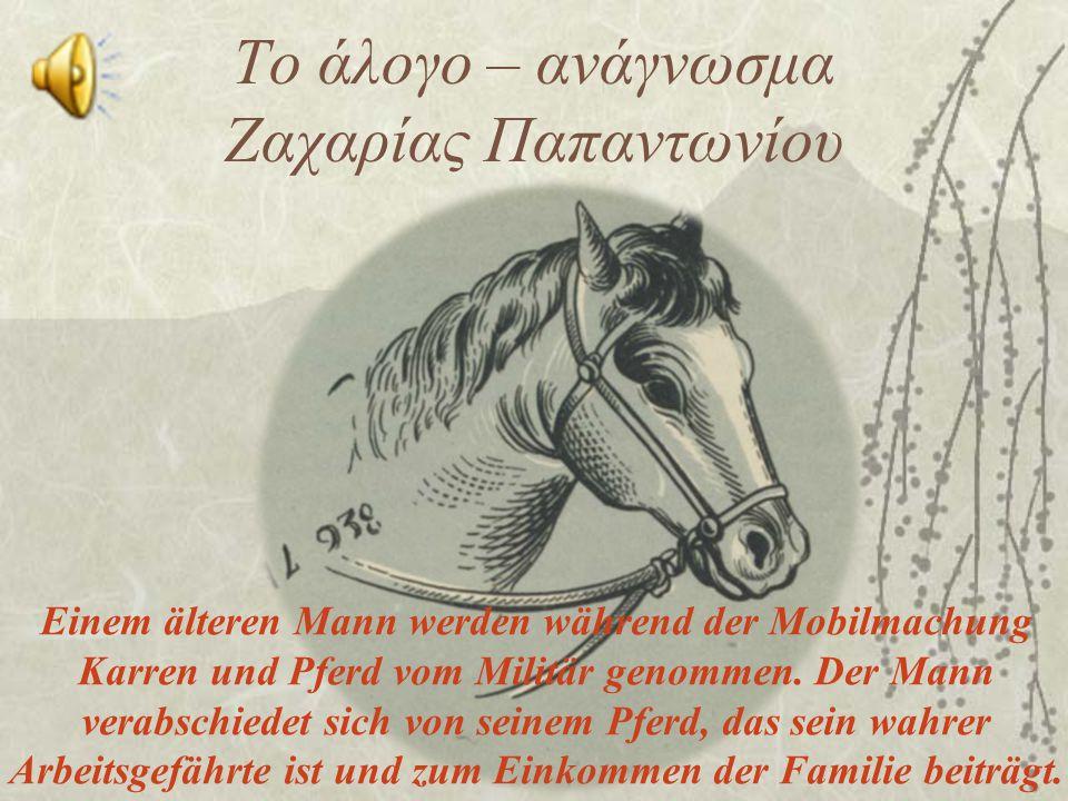 Το άλογο – ανάγνωσμα Ζαχαρίας Παπαντωνίου