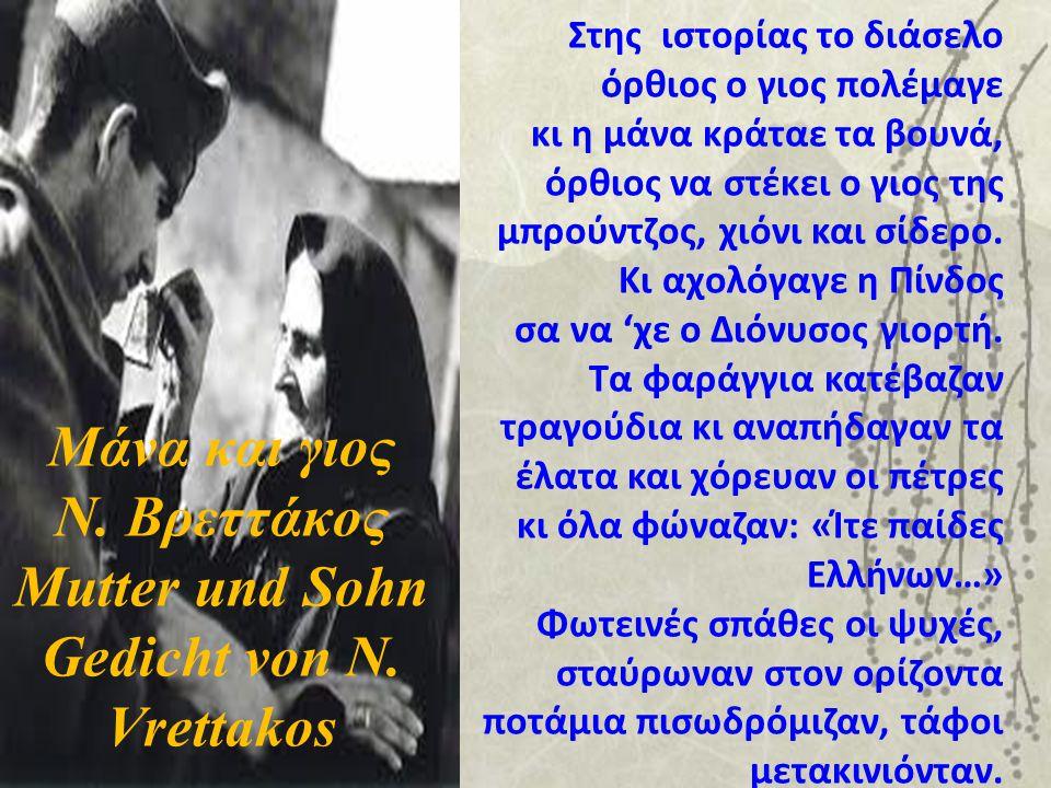 Μάνα και γιος Ν. Βρεττάκος Mutter und Sohn Gedicht von N. Vrettakos